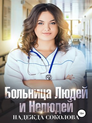cover image of БЛиН