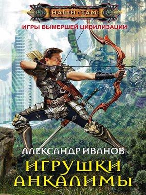 cover image of Игрушки Анкалимы