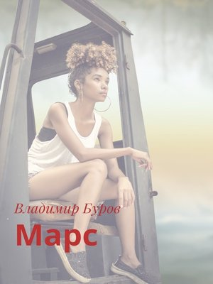 cover image of Марс