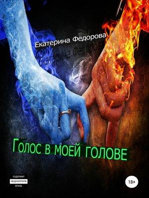 cover image of Голос в моей голове