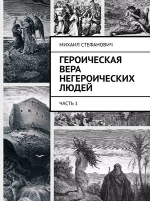 cover image of Героическая вера негероических людей. Часть 1