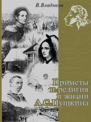 cover image of Приметы и религия в жизни А. С. Пушкина