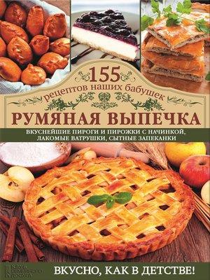 cover image of Румяная выпечка
