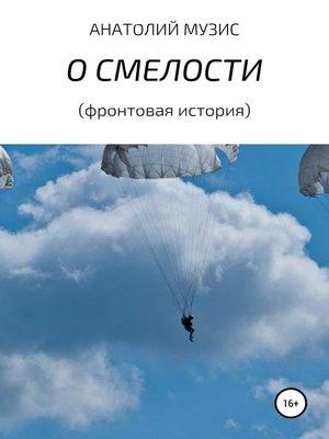 cover image of О смелости (фронтовая история)