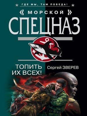 cover image of Топить их всех!