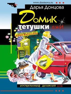cover image of Домик тетушки лжи