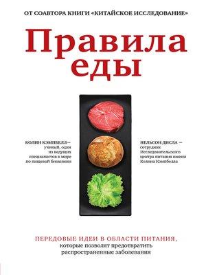 cover image of Правила еды. Передовые идеи в области питания, которые позволят предотвратить распространенные заболевания