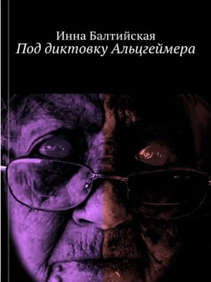 cover image of Под диктовку Альцгеймера