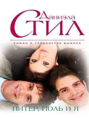 cover image of Питер, Поль и я