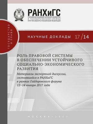 cover image of Роль правовой системы в обеспечении устойчивого социально-экономического развития. Материалы экспертной дискуссии, состоявшейся в РАНХиГС в рамках Гайдаровского форума 12–14 января 2017 года