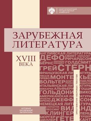 cover image of Зарубежная литература XVIII века. Хрестоматия научных текстов