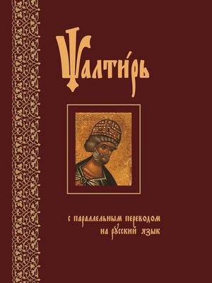 cover image of Псалтирь с параллельным переводом на русский язык