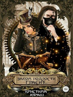 cover image of Закон подлости гласит
