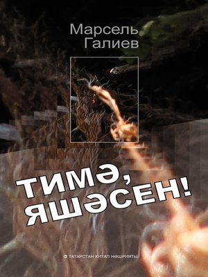 cover image of Тимә, яшәсен!