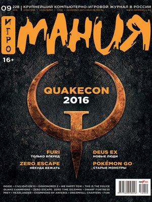 cover image of Журнал «Игромания» №09/2016