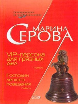 cover image of VIP-персона для грязных дел