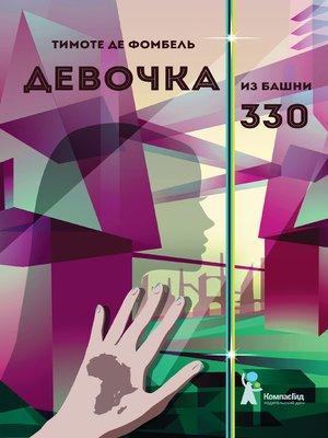 cover image of Девочка из башни 330