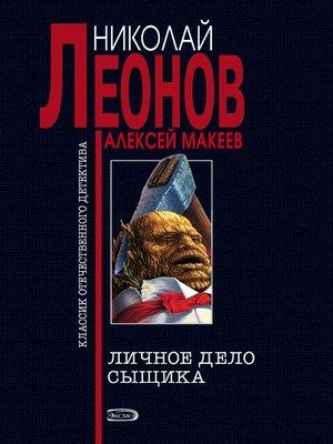 cover image of Личное дело сыщика