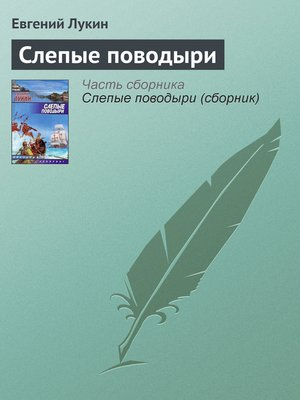 cover image of Слепые поводыри