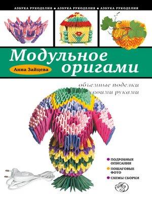 cover image of Модульное оригами. Объемные поделки своими руками