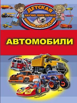 cover image of Автомобили