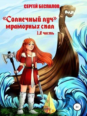 cover image of Солнечный луч Мраморных скал. Части 1 и 2