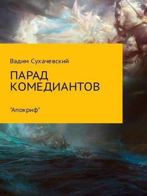 cover image of Парад комедиантов