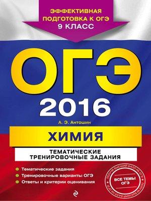 cover image of ОГЭ-2016. Химия. Тематические тренировочные задания. 9 класс