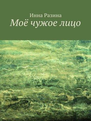 cover image of Моё чужоелицо
