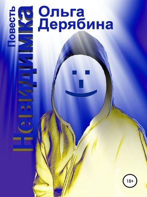 cover image of Невидимка