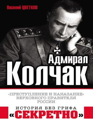 cover image of Адмирал Колчак. «Преступление и наказание» Верховного правителя России