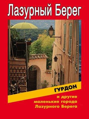 cover image of Гурдон и другие маленькие города Лазурного Берега
