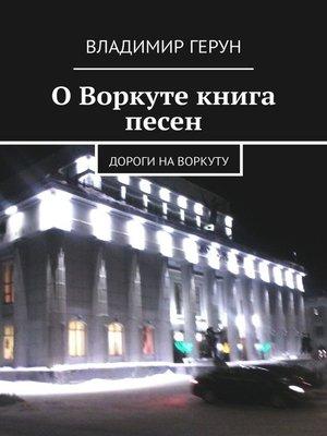 cover image of ОВоркуте книга песен. Дороги наВоркуту