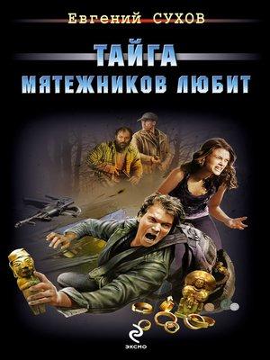 cover image of Тайга мятежников любит