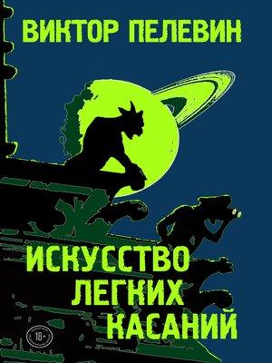 cover image of Искусство легких касаний