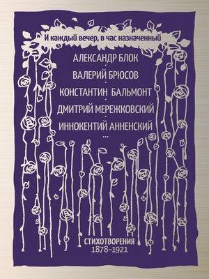 cover image of И каждый вечер, в час назначенный. Стихотворения 1878–1921
