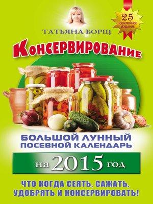 cover image of Консервирование. Большой лунный посевной календарь на 2015 год