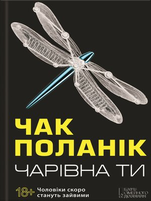cover image of Чарівна ти