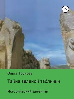 cover image of Тайна зеленой таблички