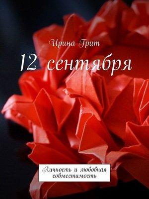 cover image of 12 сентября. Личность илюбовная совместимость
