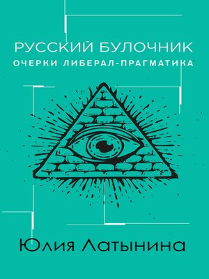 cover image of Русский булочник. Очерки либерал-прагматика