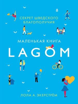 cover image of Lagom. Секрет шведского благополучия