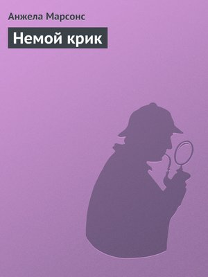 cover image of Немой крик