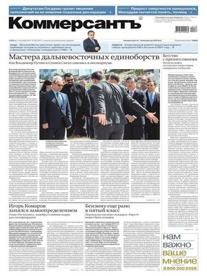 cover image of Коммерсантъ (понедельник-пятница) 162-2015