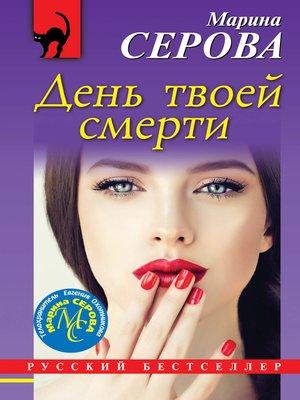 cover image of День твоей смерти