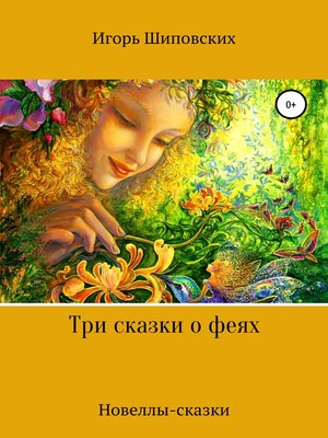 cover image of Три сказки о феях