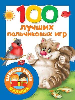 cover image of 100 лучших пальчиковых игр