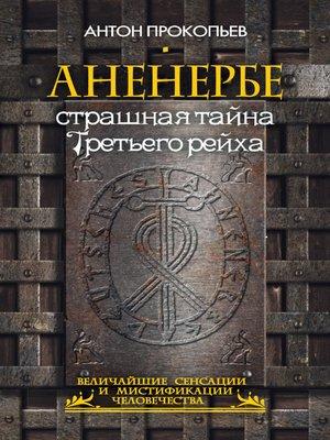 cover image of Аненербе. Страшная тайна Третьего рейха