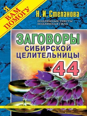cover image of Заговоры сибирской целительницы. Выпуск 44