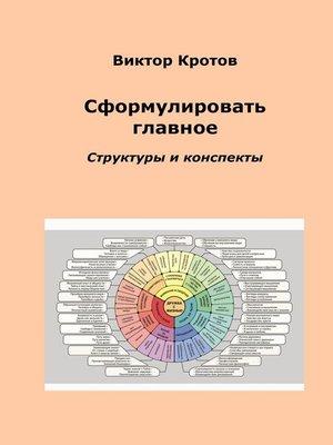 cover image of Сформулировать главное. Структуры и конспекты